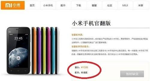 官方翻版小米手机闪亮登场 售价1599元