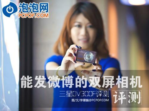 能发微博的双屏相机 三星DV300F评测