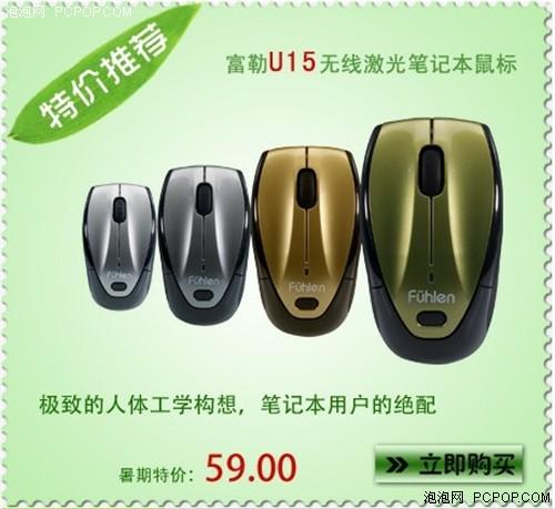 暑期特价 超人体工学激光鼠U15仅59元