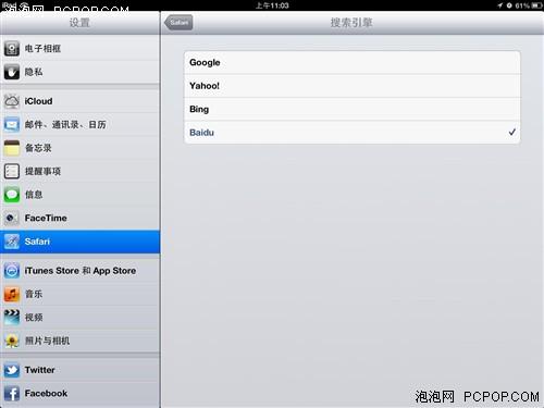 秒杀第三方产品!iOS6最新Safari体验