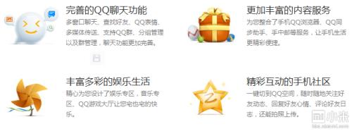 小米手机专属版QQ2012当日下载破十万