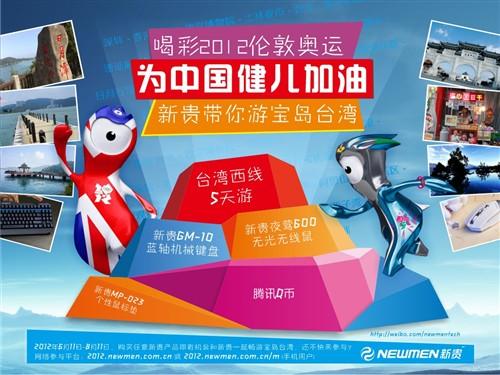 大奖台湾五天畅游!新贵暑期促销活动