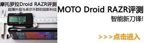 超薄手机该选谁 Finder对比MOTO RAZR