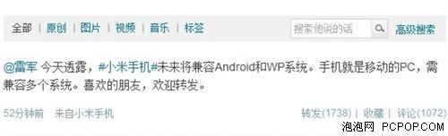 小米手机将支持WP8 每日手机新闻播报