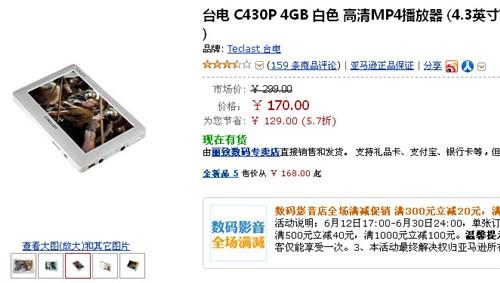 4.3英寸高清MP4!台电C430P仅售170元