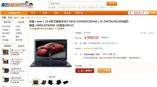 Acer M3超极本售5699元!独显+酷睿i5