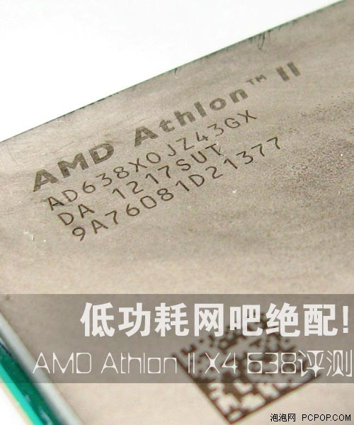低功耗网吧绝配!Athlon IIX4 638评测