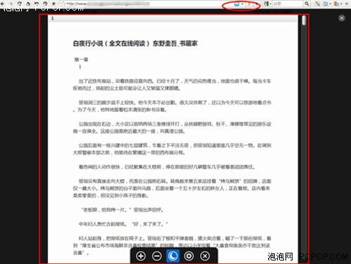 傲游浏览器3-暑期宅男女上网必备武器