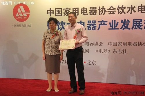 中国家用电器协会饮水电器专委会成立