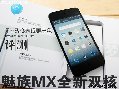 小改变带来大变化 新版魅族MX双核评测