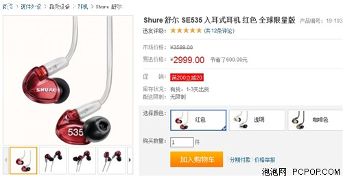 全球限量红色版!舒尔SE535仅2999元