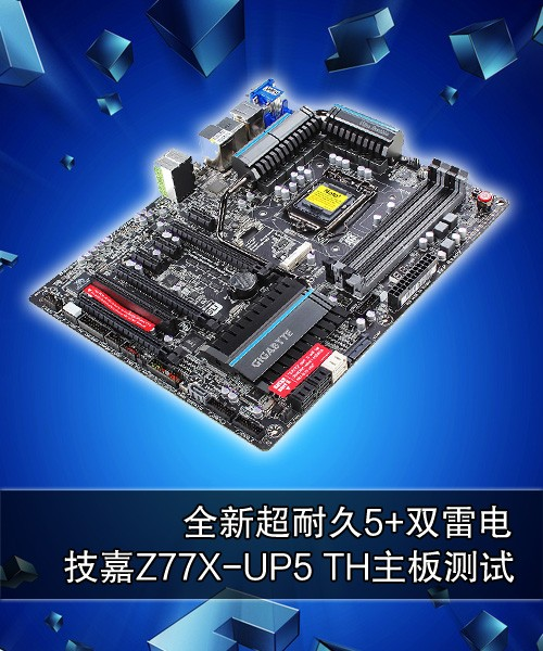 全新超耐久5 技嘉Z77X-UP5雷电板测试