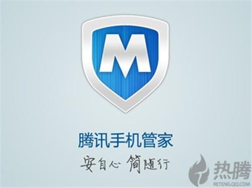 腾讯手机管家Pro版给iPhone全面加速_资讯区