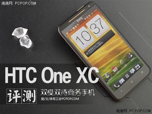 电信定制商务旗舰 HTC One XC全面评测