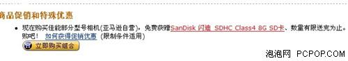购机就送8G卡 佳能G12亚马逊特价3588