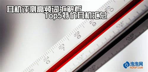 评测高频词汇解析!Top5特价耳机汇总