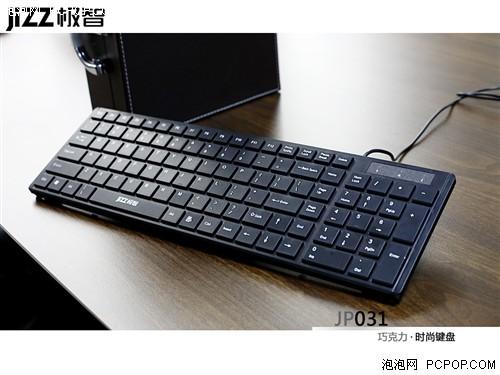 经典黑白配 极智巧克力键盘JP031上市
