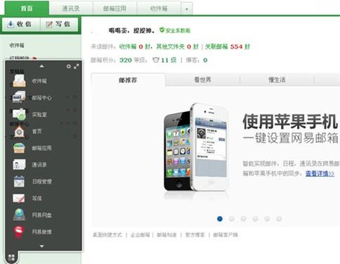 全新视野 网易邮箱5.0版新功能抢先看