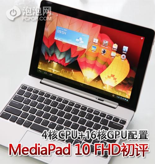 华为MediaPad 10 FHD四核心平板初评!