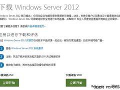 官方下载:WindowsServer 2012试用版