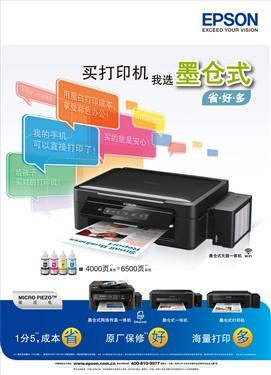 省好多 8款爱普生全新墨仓式印机新品