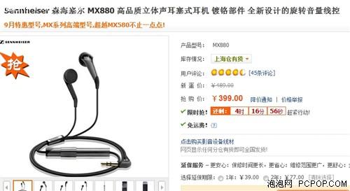 超越不只是一点点!森海MX880仅399元