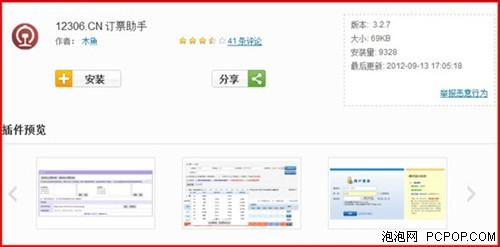 要实用傲游浏览器插件中心TOP6大盘点