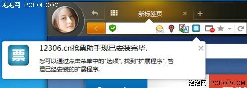 十一买票装备猎豹浏览器推出抢票专版