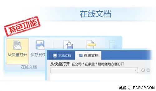WPS在线文档新功能 文件直接上传云端