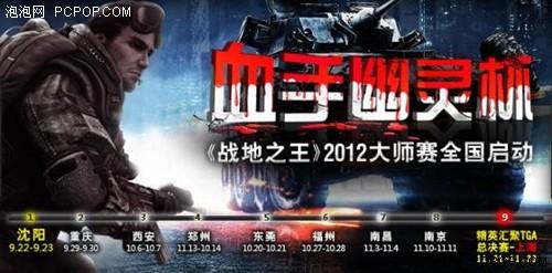 血手杯AVA2012全国大师赛 沈阳首开战