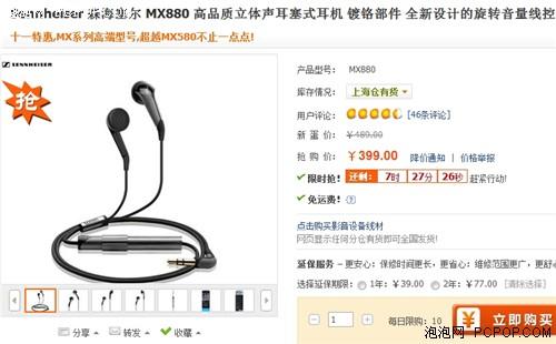 镀铬机身华丽演绎!森海MX880仅399元