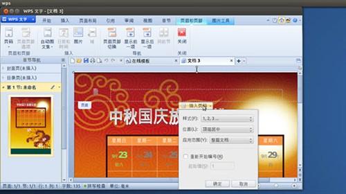 WPS for Linux首次合并版本 截图曝光