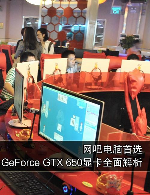 网吧游戏利器 GTX 650显卡特性全解析