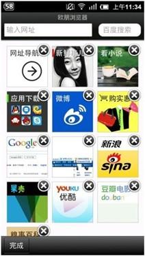 欧朋浏览器7.0版 极速流畅的使用体验