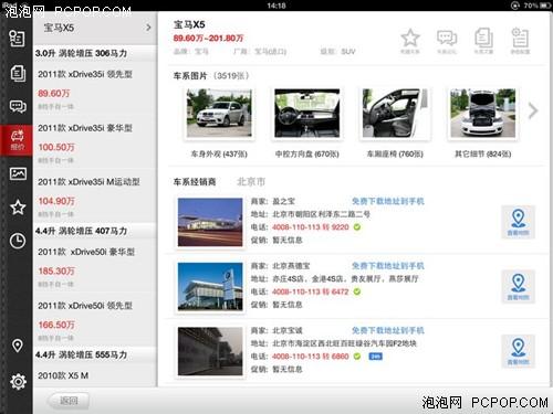碉堡了!汽车之家iPad客户端重装上线