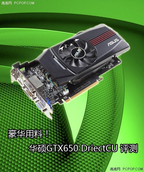 豪华用料!华硕GTX650 DriectCU 评测