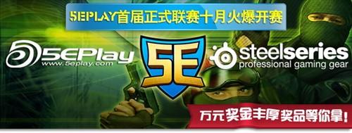 5Eplay首届赛睿杯赛程公开组启动报名