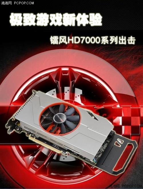 极致游戏新体验!镭风HD7000系列出击