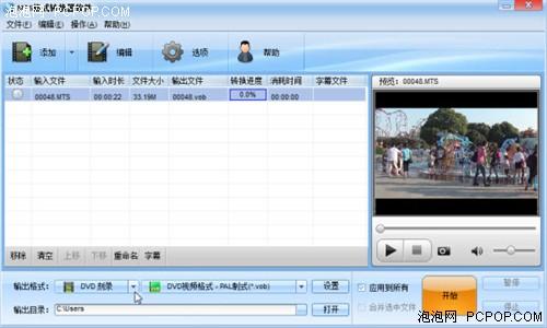 MTS视频转DVD用MTS格式转换软件帮忙