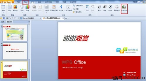 WPS抢鲜版功能强PPT文件打包贴心易用