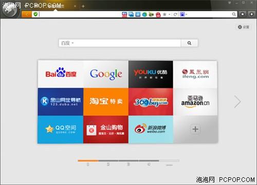 猎豹浏览器2.0内核升级 全面兼容Win8