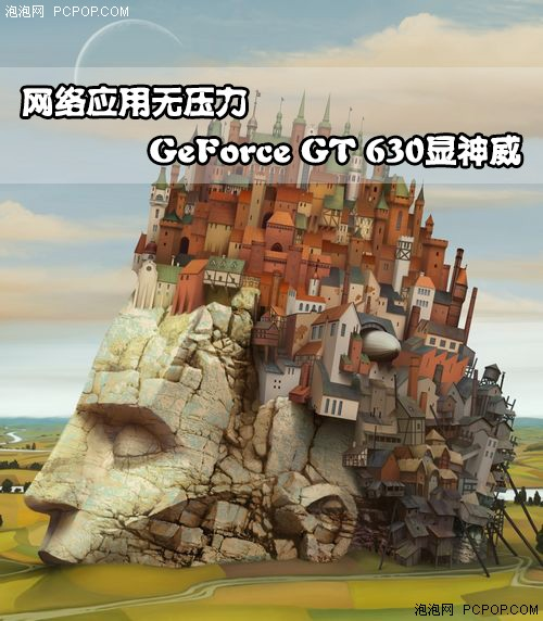 网络应用无压力 GeForce GT 630显神威