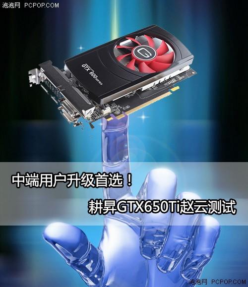 中端升级首选!耕昇GTX650Ti赵云测试