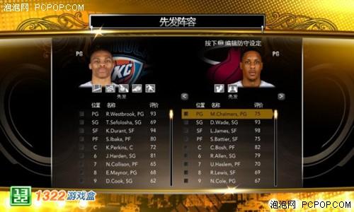 火爆震撼1322游戏盒《NBA 2013》体验
