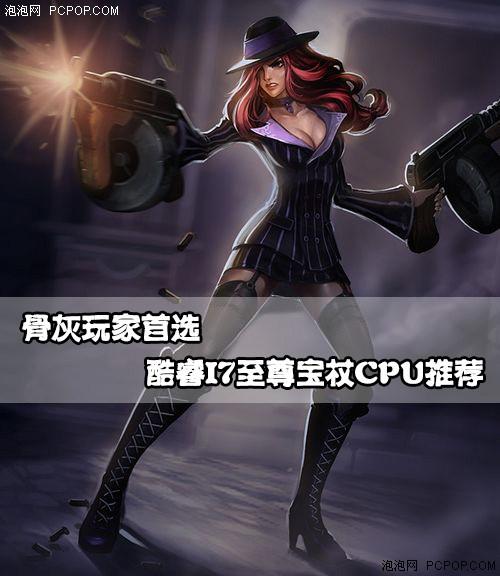 骨灰玩家首选 酷睿I7至尊宝杖CPU推荐