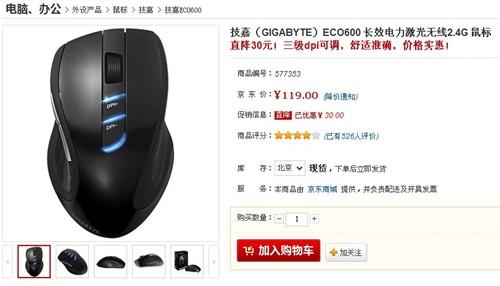 技嘉ECO600鼠标大促销 京东价仅119元