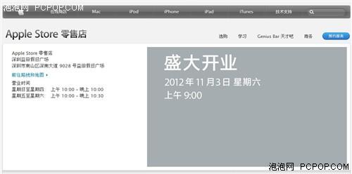 深圳首家Apple Store将于本周六开业!