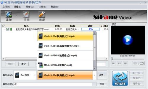 iPad Mini看电影巧用iPad视频转换器