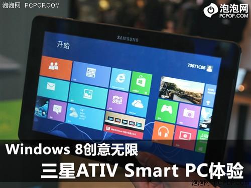 Win8创意无限 三星ATIV Smart PC体验