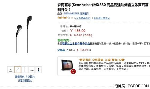 每日一款特价耳机!森海MX880仅456元